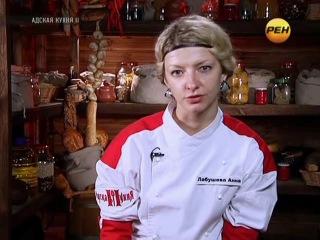 Адская кухня 2 сезон 8 серия россия 07 03