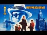 Неприкасаемые / The Untouchables (1987) | BDRip