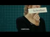 Германия 09 / Deutschland 09 - 13 kurze Filme zur Lage der Nation / Фатих Акин, Вольфганг Беккер и Сильке Эндерс, 2009 (драма)